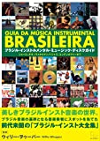 ブラジル・インストルメンタル・ミュージック・ディスク・ガイド (ショーロ、ボサノヴァからサンバ・ジャズ、コンテンポラリーまで)