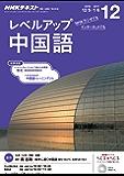 NHKラジオ レベルアップ中国語 2016年 12月号 [雑誌] (NHKテキスト)