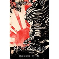 Doragon no unmei Majutsushi No Wa (Japanese Edition) book cover