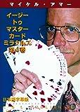 イージー・トゥ・マスター・カード・ミラクルズ 第4巻日本語字幕版 [DVD]