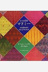 タイの絹絣 マドミー JP Oversized