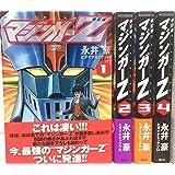 マジンガーZ 改訂版 コミック 1-4巻セット (KCデラックス)