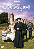 ブラウン神父の事件簿 DVD-BOX II