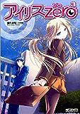 アイリス・ゼロ 3 (MFコミックス アライブシリーズ)