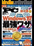 Mr.PC (ミスターピーシー) 2020年1月号 [雑誌]