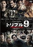トリプル9 裏切りのコード [DVD]
