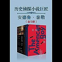 安德鲁泰勒历史侦探小说集(全5册)(英国犯罪作家协会终身成就奖得主,当代最杰出的历史小说家之一。历史推理,罪恶谜团,带你走入英伦冒险!