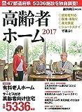 高齢者ホーム 2017 (週刊朝日ムック)