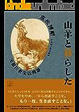 山羊と暮らした: 元祖田舎生活物語 (22世紀アート)