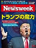週刊ニューズウィーク日本版 「特集:トランプの魔力」〈2016年 2/9号〉 [雑誌]