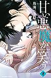 甘い悪魔が笑う(2) (なかよしコミックス)