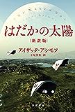 はだかの太陽〔新訳版〕 (ハヤカワ文庫SF)