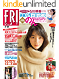 FRIDAY (フライデー) 2020年2月21日号 [雑誌] FRIDAY