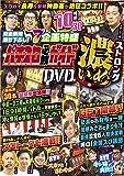 パチスロ必勝ガイドDVD 濃いめストロング (<DVD>)