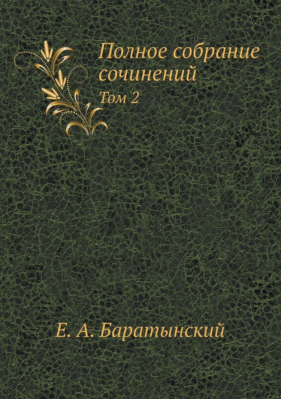 Download Polnoe sobranie sochinenij Tom 2 (Russian Edition) pdf
