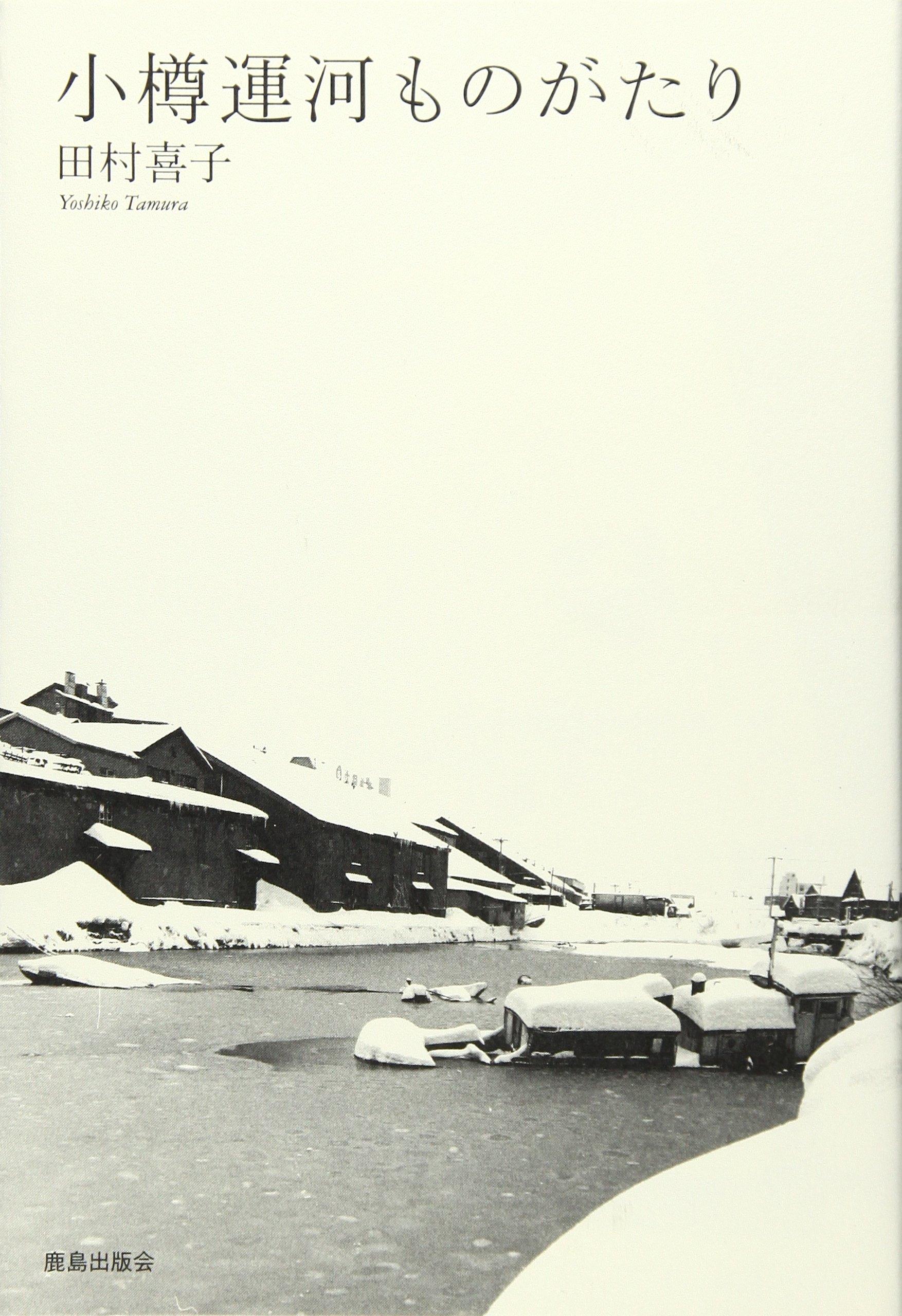 小樽運河ものがたり   田村 喜子...