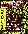 昭和ニッポン不思議な怪事件 VOL.4 2019年 12/25 号 [雑誌]: 週刊実話 増刊