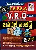 TSPSC VRO ( Village Revenue Office ) GENERAL KNOWLEDE VOL-1 [ TELUGU MEDIUM ]