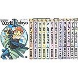 ワールドエンブリオ コミック 全13巻完結セット (ヤングキングコミックス)