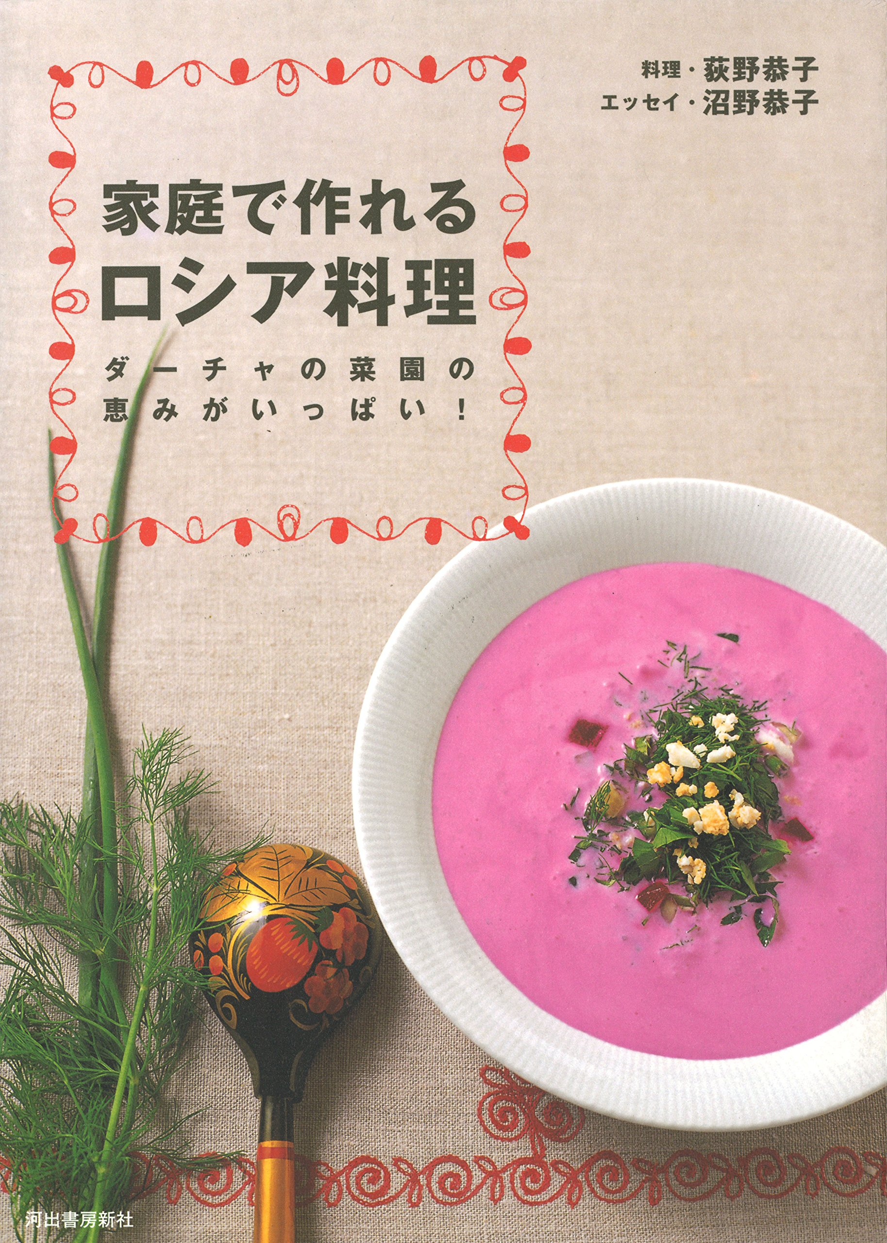 Blessing of the garden of Russian cuisine dacha to be able to make at home is full! (2006) ISBN: 4309280609 [Japanese Import]