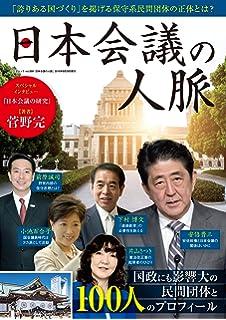 日本会議をめぐる四つの対話 | ...