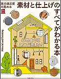 家の満足度を高める 素材と仕上げのすべてがわかる本 (主婦の友実用No.1シリーズ)