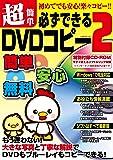 超簡単 必ずできるDVDコピー 2 (G-MOOK)