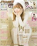 声優パラダイスR vol.22(AKITA DXシリーズ)