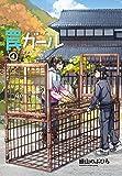 罠ガール(4) (電撃コミックスNEXT)