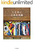 ときめく文房具図鑑 Tokimeku Zukan+
