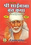 Shri Sai Baba Vrat Katha (Hindi), Pack of 10