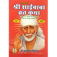 Shree Sai Baba Vrat Katha