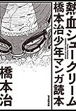 熱血シュークリーム 橋本治少年マンガ読本 (毎日新聞出版)