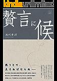 贅言に候 (22世紀アート)