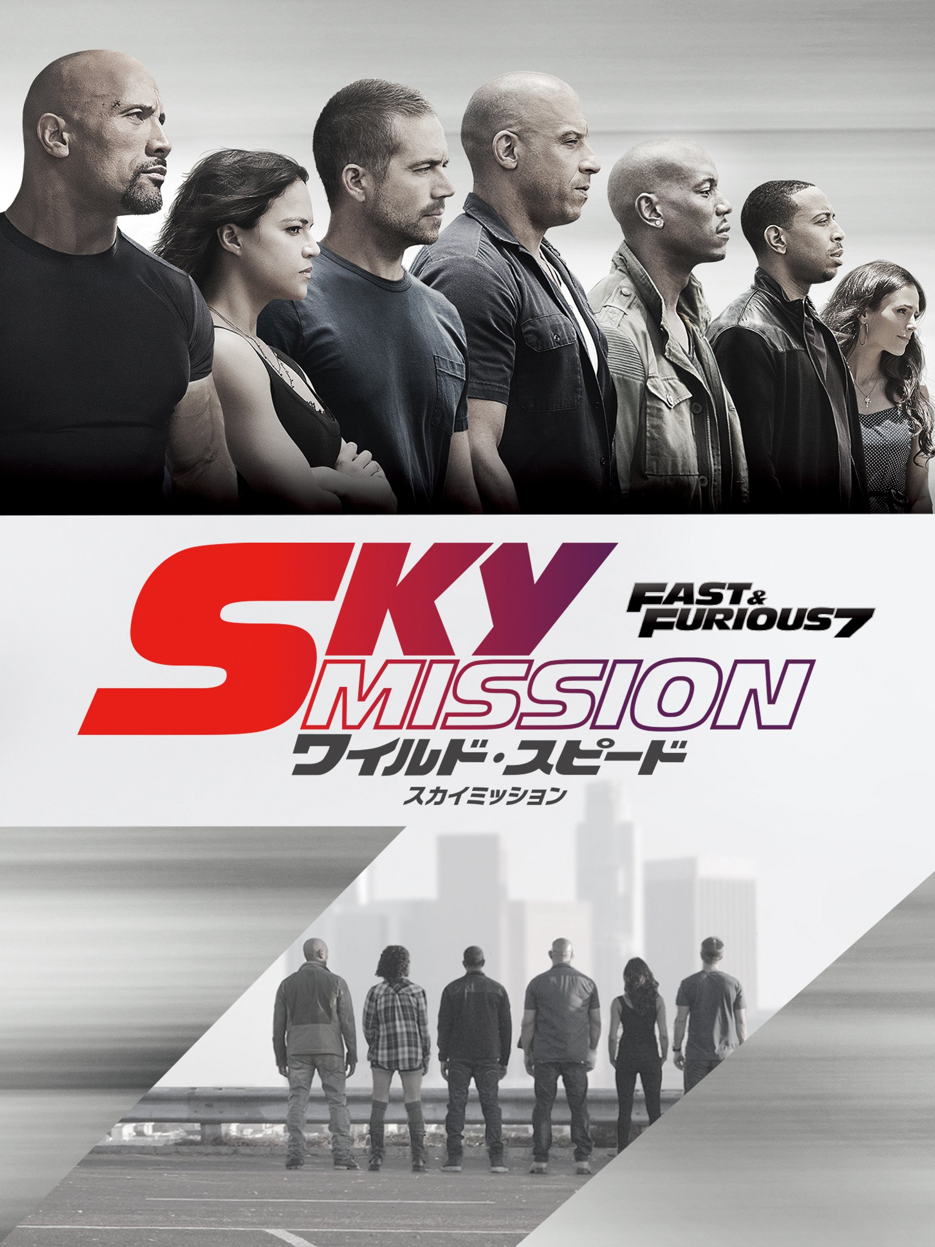 Amazon.co.jp ワイルド・スピード , スカイミッション (字幕版)を観る