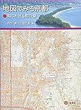 地図でみる京都―知られざる町の姿―