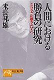 人間における勝負の研究 (祥伝社黄金文庫)