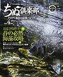 ちぬ倶楽部 2018年 04 月号 [雑誌]