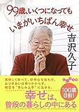 99歳、いくつになっても いまがいちばん幸せ(だいわ文庫 D 340-1)