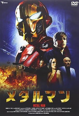Amazon | メタルマン [DVD] | 映...