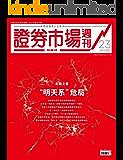 """""""明天系""""危局 证券市场红周刊2019年23期(职业投资人之选)"""