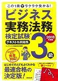 ビジネス実務法務検定試験3級テキスト&問題集〈2018年度版〉