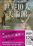 早わかり!  西洋絵画のすべて 世界の10大美術館 (ビジュアルだいわ文庫)
