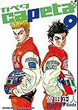 capeta(9) (月刊少年マガジンコミックス)