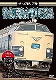 ザ・メモリアル 特急形寝台電車583系 [DVD]