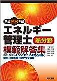 エネルギー管理士熱分野模範解答集 平成28年版