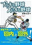 プロネる野球 スピネる野球 《障害予防のキーワードは「回内」と「回外」!》