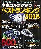 中古ゴルフクラブベストランキング 2018 (プレジデントムック パーゴルフ)