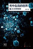 无中生有的世界 : 量子力学传奇(科学史评话@吴京平,用讲评书的风格讲科普,一部微观世界的编年史,从元素周期表到超弦理论,讲述了量子力学从无到有的发展历程)