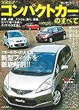 コンパクトカーのすべて 2008年 (モーターファン別冊 統括シリーズ vol. 2)